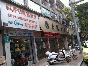 杨正德药店