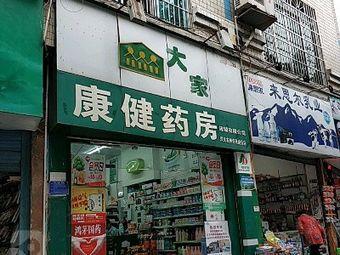 康健药房(莱蒙帝景店)