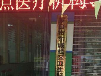 蒙自市东城社区卫生服务中心