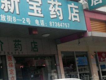 毛新宝药店(解放路店)