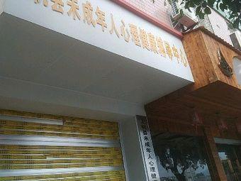 上杭县未成年人心理健康辅导中心