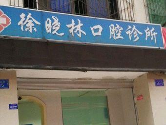 徐晓林口腔诊所