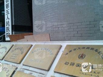 海南省艾滋病病毒抗体初筛实验室