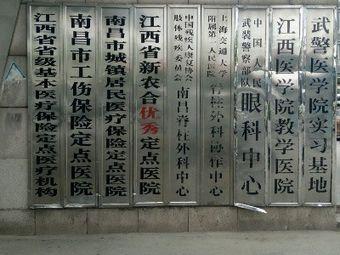 中国残疾人康复协会肢体残疾委员会南昌脊柱外科中心