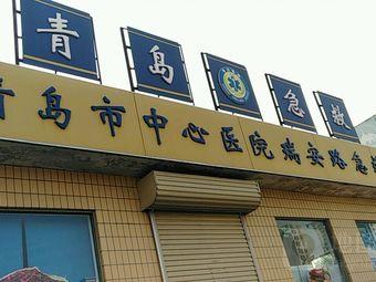 中心医院瑞安路急救站