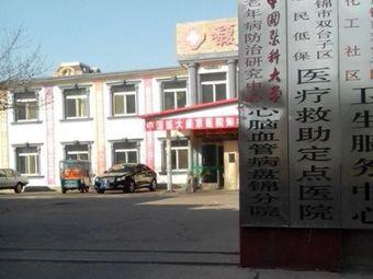 中国医科大学老年病防治研究中心心脑血管病盘锦分院