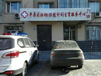 平房区妇幼保健计划生育服务中心门诊