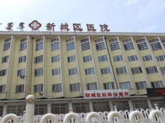 新城区医院