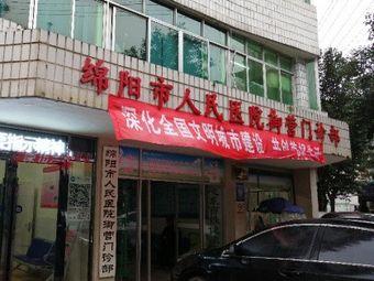 绵阳市人民医院(御营门诊部)