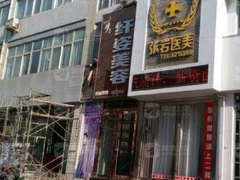 新乡张岩医疗美容诊所