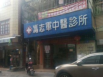 冯志军个体中医诊所