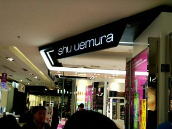 shu uemura(远大购物中心店)
