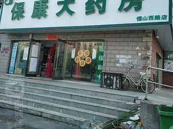 保康大药房(恒山西路店)