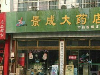 景成大药店