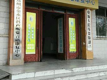康园听力言语康复中心