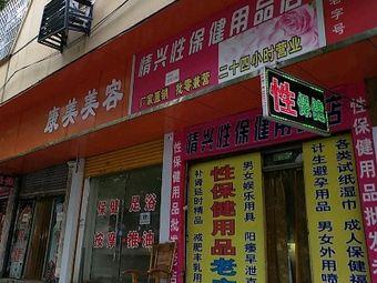 情兴性保健用品店