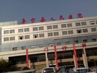 江苏省阜宁县人民医院