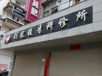 刘冠馥牙科诊所