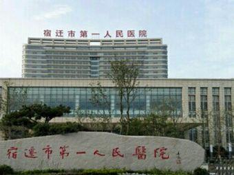 市第一人民医院