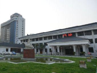 陕西中医药大学附属医院第一临床医学院