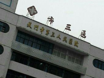 天门市第三人民医院