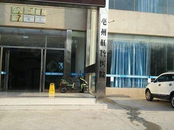 亳州市肛肠病研究院