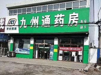 玉田县亮甲店镇九州通药房