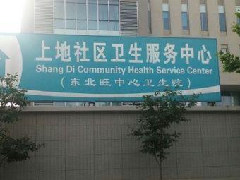 马连湾社区卫生服务中心(东北旺中心卫生院)