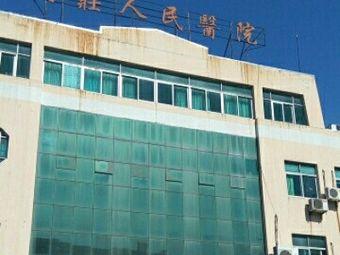 周庄人民医院