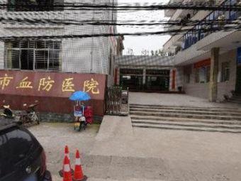 汉川市血防医院