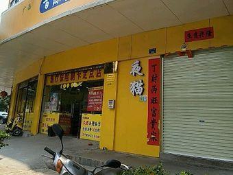 百源堂药业第八分店