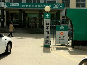 新乐市医院