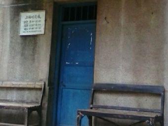 华宏卫生室