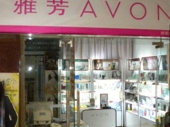 凯瑟琳品牌化妆品折扣店(景子街店)