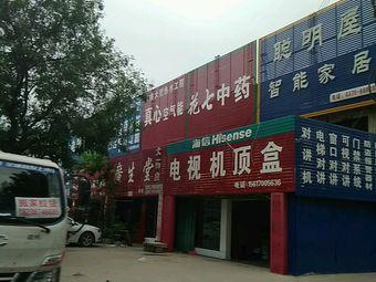 广生堂大药房