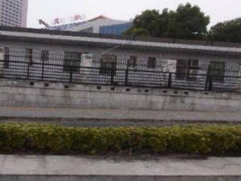 武进人民医院-急救中心