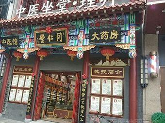 北京同仁堂(梅溪湖店)