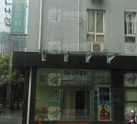重庆汇康医院急诊