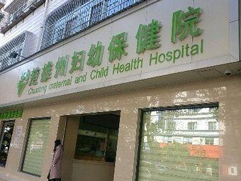 楚雄彝族自治州妇幼保健院
