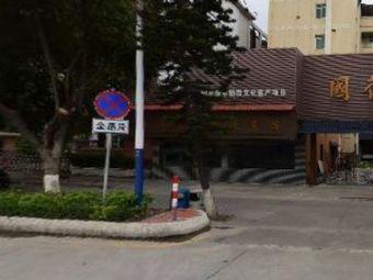 王氏脊椎疗法专科医院