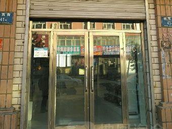 柏年康成(铁西街店)