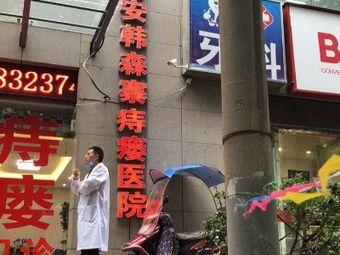 韩森寨痔瘘医院