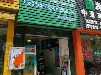 维仕视力服务中心(香洲区店)