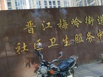 晋江市梅岭街道社区卫生服务中心