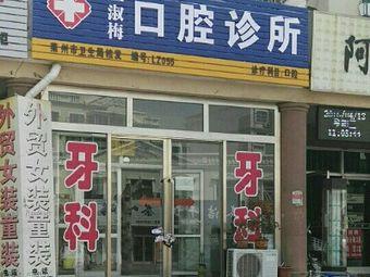 王淑梅口腔诊所
