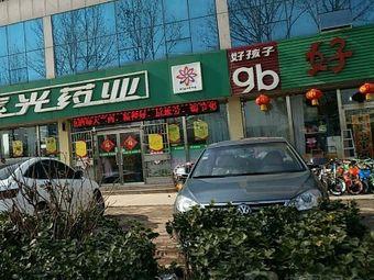 漱玉平民·紫光二十五分店