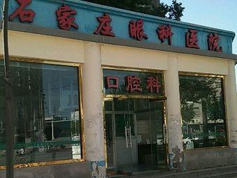 石家庄眼科医院