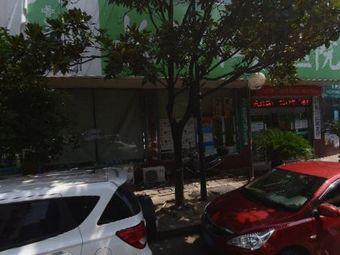 长沙县120急救网点医院