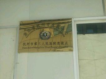 浙江省杭州市急救中心杭州市第三人民医院急救点
