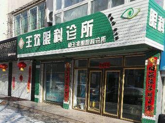 王欢眼科诊所